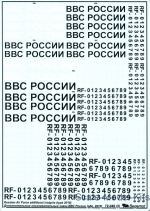 BD72049 Decal for Russian Air Force additional insignia (type 2010)