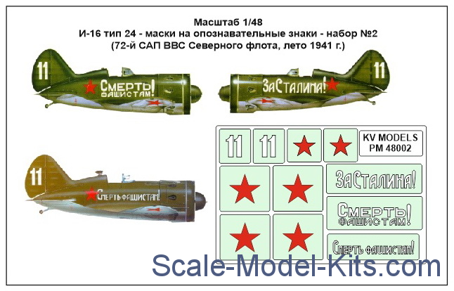 Decal 1/48 for I-16 type 24 - set №2 (72d Mixed Regiment of the Northern Fleet Aviation, Summer 19