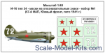 KVM-PM48001 Decal 1/48 for I-16 type 24 - set №1 (67th Fighter Regiment, South Front, Summer 1941)