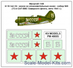 KVM-PM48005 Decal 1/48 for I-16 type 24 - set No.5 (72d Mixed Regiment of the Northern Fleet Aviation, Summer 19