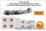 KVM-PM48012 Decal 1/48 Lavochkin La-5 - paint stencil (159th Fighter Regiment, Leningrad Front, Spring 1944)